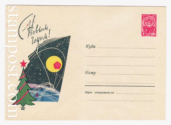 2274 ХМК СССР  1962 24.11 С Новым годом!