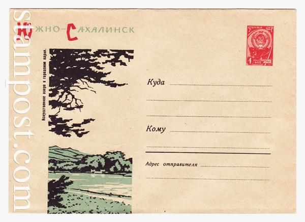 2275 USSR Art Covers  1962 24.11