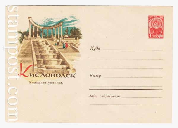 2278 ХМК СССР  1962 29.11 Кисловодск. Каскадная лестница