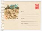 ХМК СССР 1962 г. 2278  1962 29.11 Кисловодск. Каскадная лестница