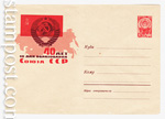 USSR Art Covers/1962 2281  1962 29.11