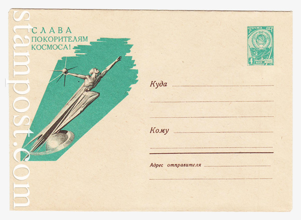 2282 USSR Art Covers  1962 29.11