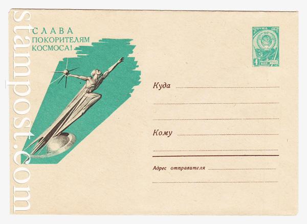 2282 ХМК СССР  1962 29.11 Слава покорителям космоса!