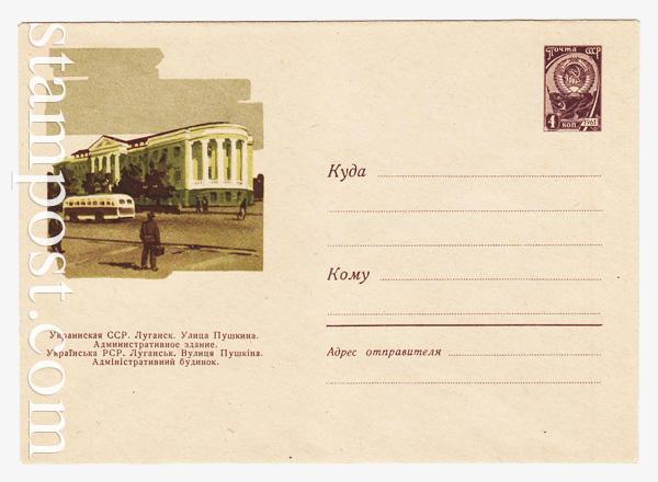 2283 ХМК СССР  1962 29.11 Луганск. Улица Пушкина