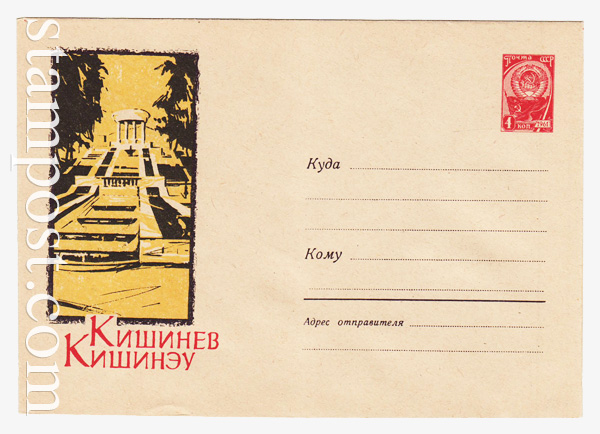 2291 USSR Art Covers  1962 03.12