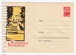 ХМК СССР 1962 г. 2291  1962 03.12 Кишинев. Каскадная лестница