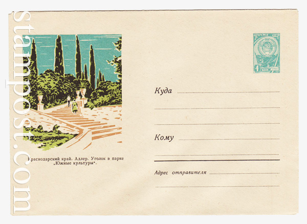 2293 USSR Art Covers  1962 03.12