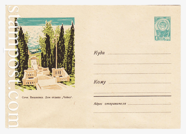 2294 USSR Art Covers  1962 03.12