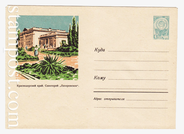 2299 USSR Art Covers  1962 10.12