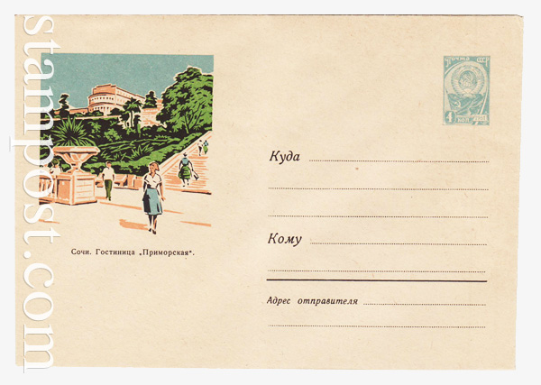 """2300 ХМК СССР  1962 12.12 Сочи. Гостиница """"Приморская"""""""