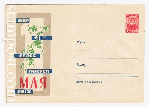 2306 ХМК СССР  1962 15.12 1 Мая. На пяти разных языках