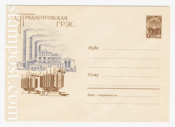 2309 ХМК СССР  1962 15.12 Приднепровская ГРЭС