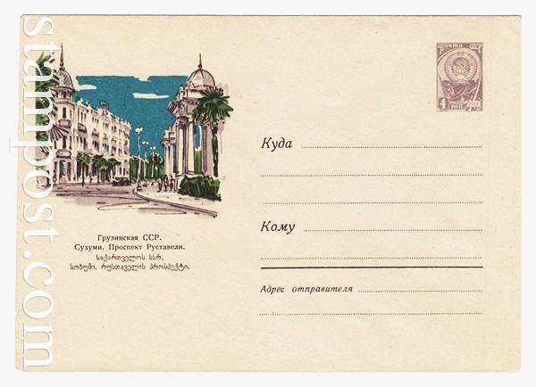 2312 USSR Art Covers  1962 19.12