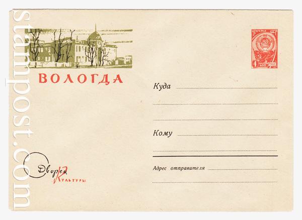 2314 ХМК СССР  1962 21.12 Вологда. Дворец культуры