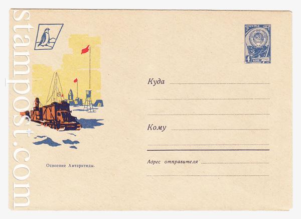2317 ХМК СССР  1962 24.12 Освоение Антарктики