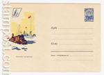 USSR Art Covers/1962 2317  1962 24.12 Освоение Антарктики
