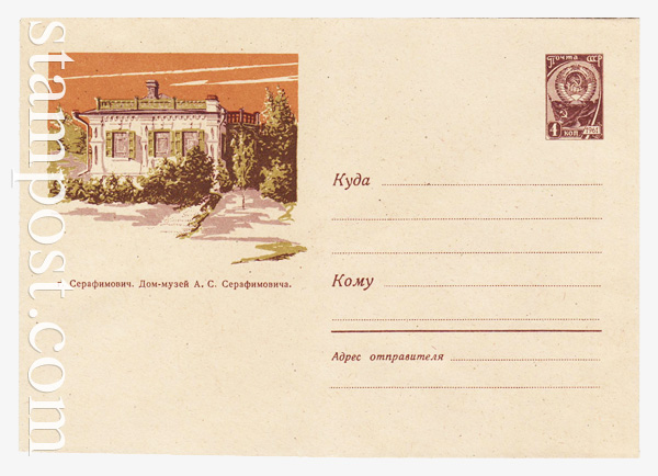 2321 USSR Art Covers  1962 27.12