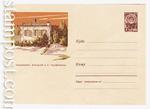 ХМК СССР 1962 г. 2321  1962 27.12 г.Серафимович. Дом-музей Серафимовича