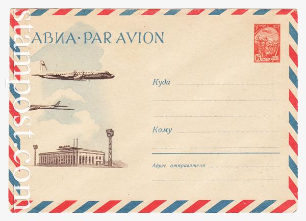 2324 ХМК СССР  1962 PAR AVION. Самолеты над Московским аэропортом