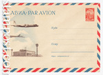 USSR Art Covers/1962 2324  1962 PAR AVION. Самолеты над Московским аэропортом