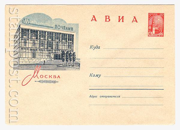2197 Dx2 ХМК СССР СССР 1962 03.09 АВИА.Москва. Международный почтамт