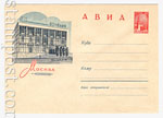 USSR Art Covers 1962 2197 Dx2 USSR 1962 03.09 Airmail. Moscow. International Post Office.