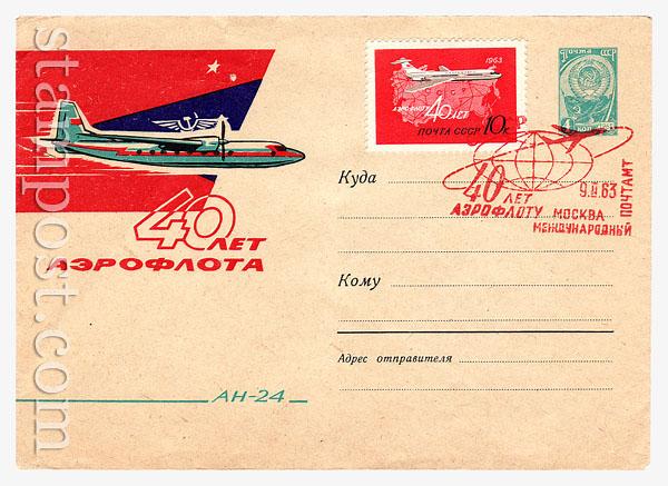2286 ХМК СССР СССР 1962 03.12 40 лет Аэрофлота. АН-24