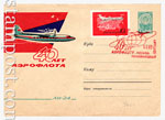 USSR Art Covers 1962 2286 USSR 1962 03.12 40 years of the Aeroflot . AH-24