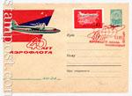 ХМК СССР 1962 г. 2286 СССР 1962 03.12 40 лет Аэрофлота. АН-24