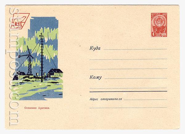 2310 ХМК СССР СССР 1962 15.12 Освоение Арктики
