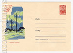 ХМК СССР 1962 г. 2310 СССР 1962 15.12 Освоение Арктики