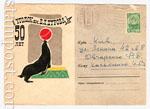 USSR Art Covers 1963 2744  1963 07.09 Москва. Уголок им. В.Л.Дурова