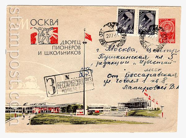 2695 ХМК СССР  1963 31.07 Москва. Дворец пионеров и школьников