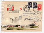 ХМК СССР 1963 г. 2695  1963 31.07 Москва. Дворец пионеров и школьников