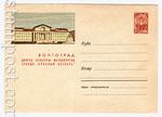 USSR Art Covers 1963 2448   1963 30.03 Волгоград. ДК металлургов