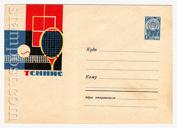 2452 ХМК СССР  1963 30.03 Теннис