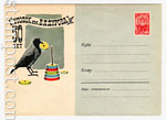USSR Art Covers 1963 2560  1963 01.06 Уголок им. Дурова. Ворона