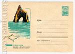 "USSR Art Covers 1963 2516  1963 08.05 Крым. Кара-Даг. ""Золотые ворота"". Продано"