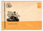 """USSR Art Covers 1963 2609  1963 20.06 Кинофильм """"Чапаев"""""""