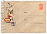 ХМК СССР 1963 г. 2912  1963 30.12 Искусство в быт