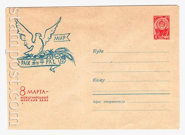 2348 ХМК СССР  1963 07.01 8 Марта - Международный женский день
