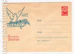 ХМК СССР 1963 г. 2348  1963 07.01 8 Марта - Международный женский день