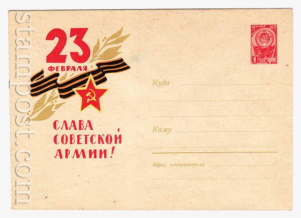 2349 ХМК СССР  1963 07.01 Слава Советской Армии!