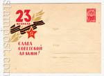 USSR Art Covers 1963 2349  1963 07.01 Слава Советской Армии!