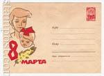 USSR Art Covers 1963 2355  1963 10.01 8 Марта