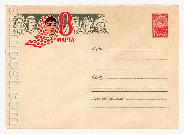 2358 ХМК СССР  1963 17.01 8 Марта. Е.Гундобин
