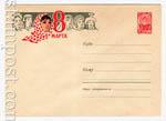USSR Art Covers 1963 2358  1963 17.01 8 Марта. Е.Гундобин