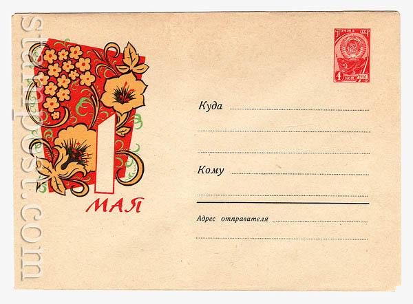 2397 Dx2 ХМК СССР  1963 13.02 1 Мая