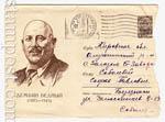 ХМК СССР 1963 г. 2420  1963 12.03 Демьян Бедный