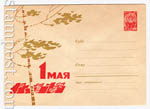 USSR Art Covers 1963 2427  1963 15.03 1 Мая. Ю.Левиновский
